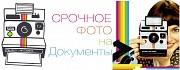 Фото на документы ФОРМАТ 3х4см. -- комплект 6 шт Ростов-на-Дону Ростов-на-Дону