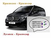 Перевозки Краснодон Краснодар. Билеты Краснодон Краснодар Краснодон
