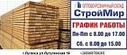 Брус, доска опт цены Луганск