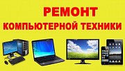 Ремонт компьютеров ноутбуков микроволновок мультиварок Брянск