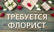 Требуется продавец-флорист в цветочный маг. Донецк, Калин-й Донецк