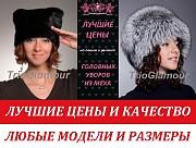 Головные уборы из меха и кожи в Донецке. ВЫСОКОЕ КАЧЕСТВО И ДОСТУПНЫЕ