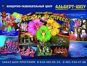 Организация праздника.цыгане,Сердючка,детские программы,дискотека,пародии звезд. Краснодар