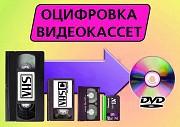 Оцифровка видеокассет различных форматов с записью на DVD диски. Макеевка