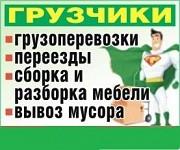 Грузоперевозки переезды грузчики вывоз мусора хлама ДНР Россию Макеевка