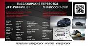 Перевозки Свердловск Ялта цена. Попутчики Свердловск Ялта автобус расписание Свердловск