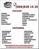 Автобусы Луганск - города Украины и РФ. Луганск