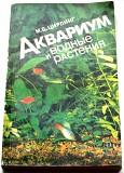 """Книга """"Аквариум и водные растения"""" Донецк"""