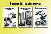 Квалифицированный мастер по ремонту бытовой техники и промышленного оборудования. Луганск