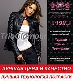 Покраска кожи в Донецке ПОКРАСКА Кожаной Куртки Плаща Дубленки от 499