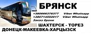 Автобус Брянск - Донецк - Брянск , Перевозки Брянск Донецк Брянск