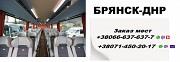Автобус Брянск - Шахтерск - Брянск. Перевозки Брянск Шахтерск Брянск