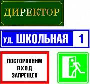Вывески, таблички, наклейки, указатели улиц, номеров домов Донецк