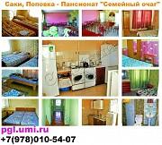 Цена отдых Поповка Крым жилье без посредников Саки