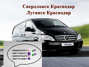 Перевозки Свердловск Краснодар. Билеты Свердловск Краснодар Свердловск