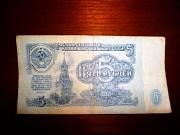 5 (пять) рублей 1961 год (банкнота СССР). Донецк