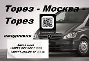 Автобус Торез Москва заказать место микроатобус Торез