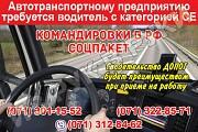 Требуется водитель с категорией «СЕ» Донецк