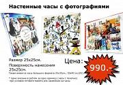 Настенные часы с фотографиями в Ростове-на-Дону Ростов-на-Дону