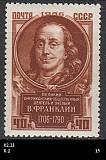 2 марки 1956 г. Донецк