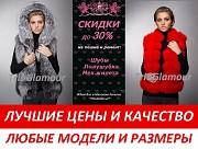 ЛУЧШИЕ ЦЕНЫ на Шубы Парки Жилеты из Меха. Донецк