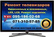 Ремонт телевизоров, LED, LCD, Smart. Ясиноватая. Макеевка. Ясиноватая