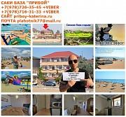 Прибой Саки официальный сайт жилье без посредников Саки