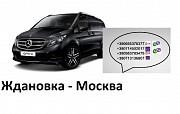 Перевозки Ждановка Москва. Автобус Ждановка Москва. Попутчики Ждановка Москва Ждановка
