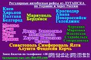 Автобусные рейсы из Луганска в города России и Украину