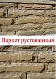 Камень песчанник Луганск